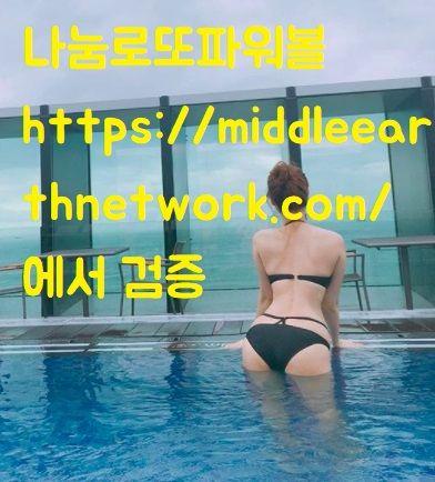나눔로또파워볼 https://middleearthnetwork.com/ 에서 검증